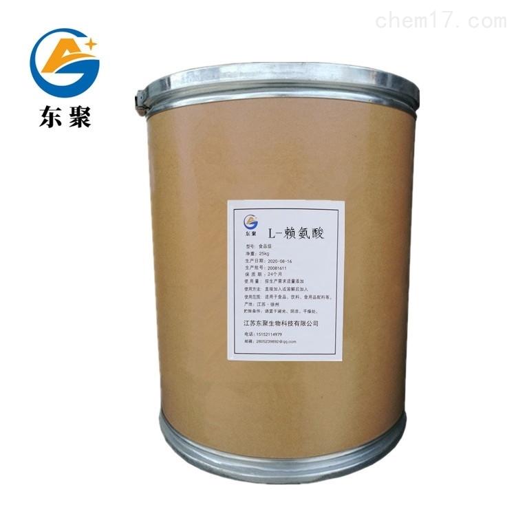 江苏L-赖氨酸厂家价格