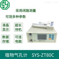 SYS-ZT80C植物气孔计