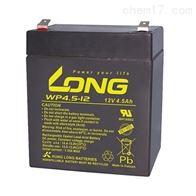 12V4.5AHLONG广隆蓄电池WP4.5-12全新销售