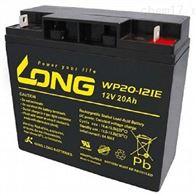 12V20AHLONG广隆蓄电池WP20-12IE含税运