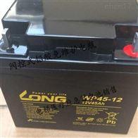 12V45AHLONG广隆蓄电池WP45-12原装正品