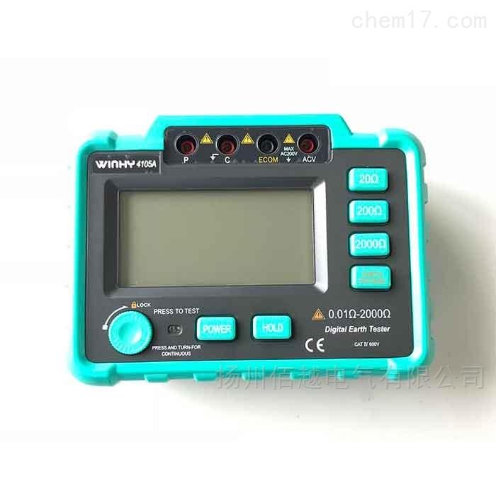 手持式接地电阻测试仪