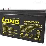 12V24WLONG广隆蓄电池WP1224W区域报价