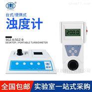 上海悅豐 SGZ-20A/50A/200AS濁度計