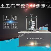 LBT-2型土工布有效孔徑測定儀