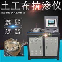 LBT-8型向日葵app官方网站入口土工合成材料抗滲儀操作使用方法