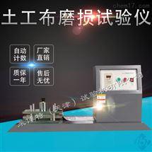 LBT-10型向日葵app官方网站入口土工布磨損試驗儀摩擦前後拉伸強力
