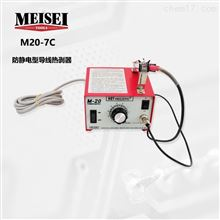M20-7C美国HOTWEEZERS热剥器平口防静电剥线钳