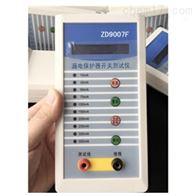 ZD9007F智能漏电保护器测试仪