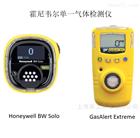 霍尼韦尔BW Solo氧气检测仪