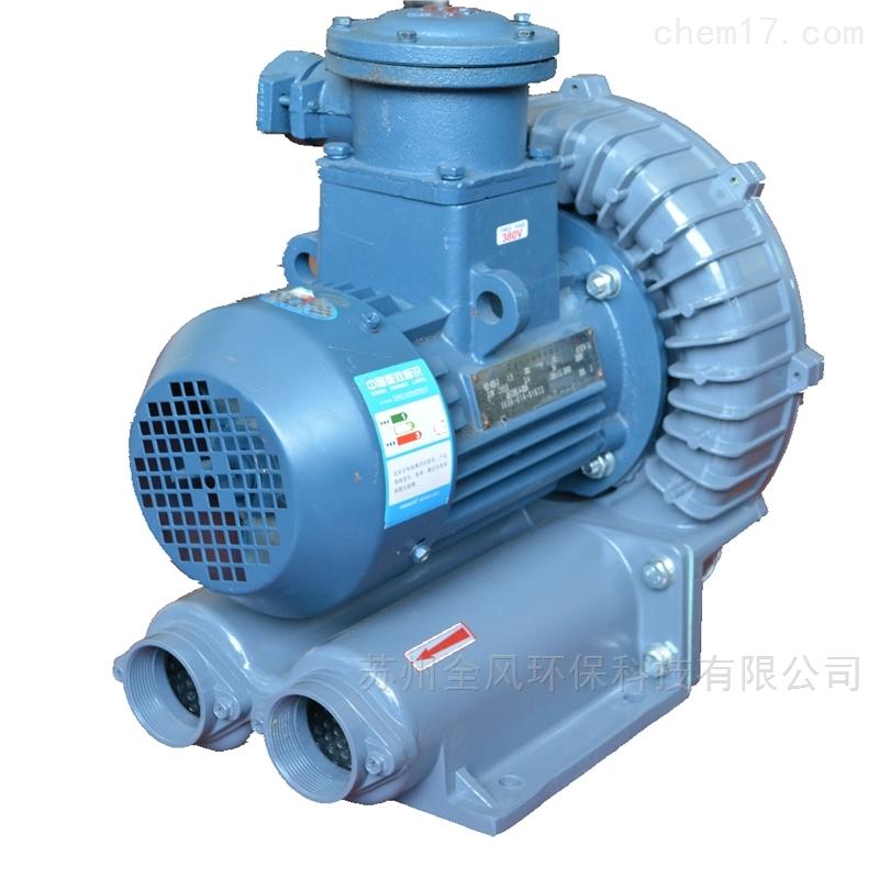 5.5KW高压防爆旋涡气泵
