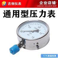 通用型压力表厂家价格型号 304 316L