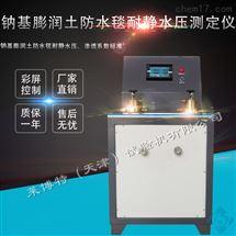 LBT-26型向日葵app官方下载生產廠家鈉基膨潤土耐靜水壓測定儀