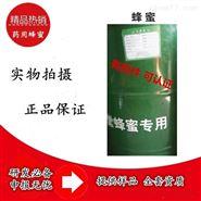 药用级蜂蜜(辅料-蜜丸制剂)