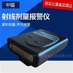 FJ3200X、γ辐射个人剂量报警仪