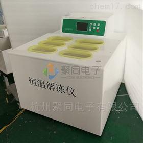 JTRJ-10D烟台立式医用恒温解冻仪冰冻血液解冻箱