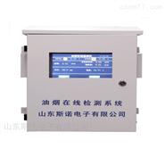 油烟在线监测系统气体检漏仪