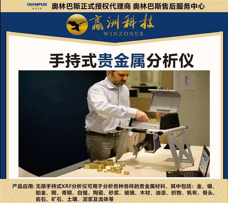 奥林巴斯_贵金属分析仪_手持式光谱仪