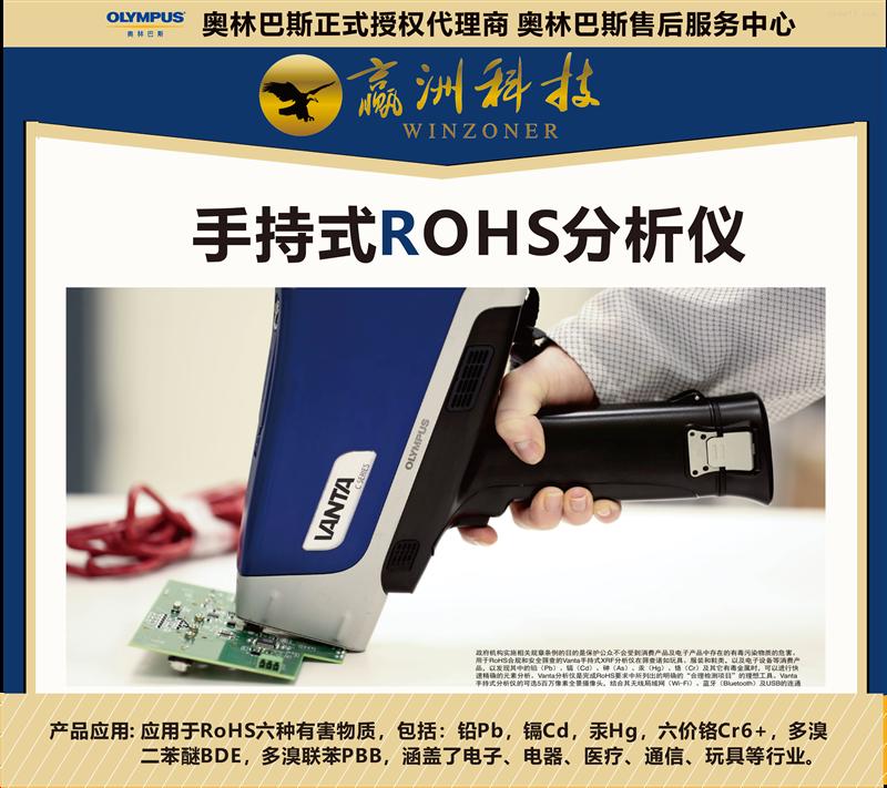 奥林巴斯便携式ROHS光谱仪_检测仪