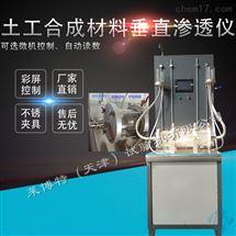 LBT-9型土工合成材料垂直滲透儀天津向日葵app官方下载廠家
