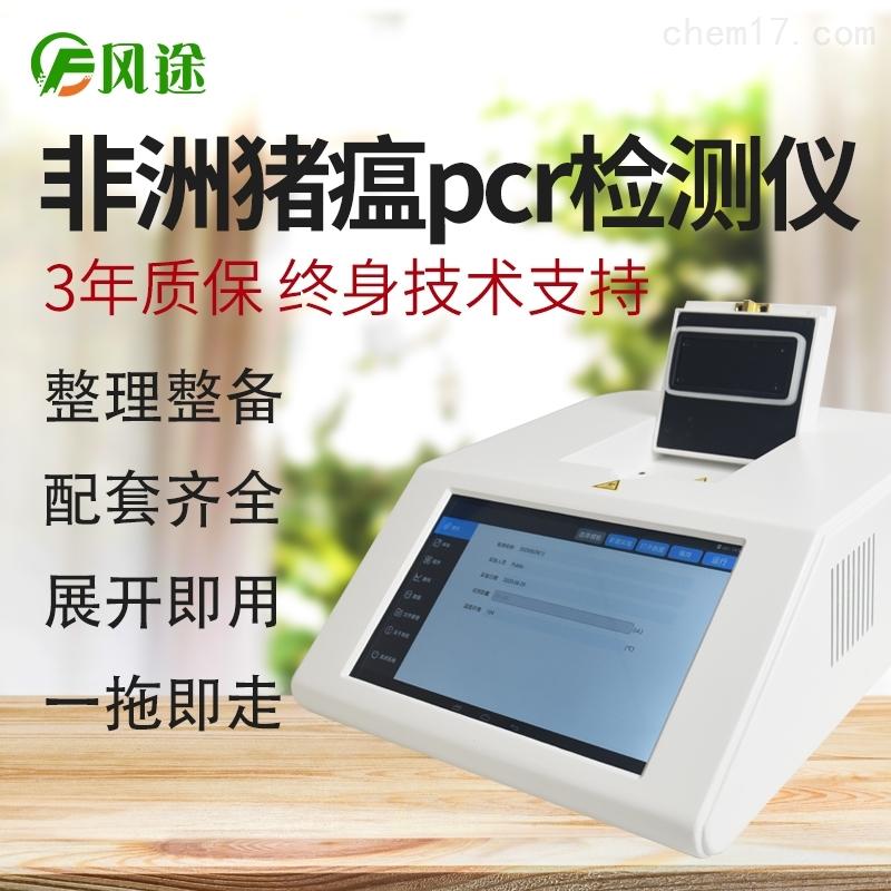 猪瘟病毒检测仪