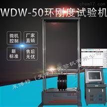 LBT-WDW-50型微機控製環剛度試驗機操作規程 天津向日葵APP官方网站下载