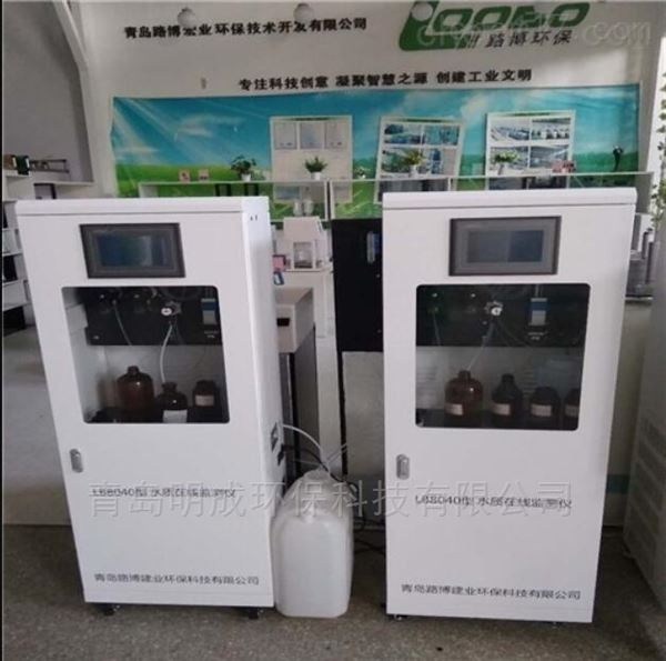 氨氮(NH3-N)水质在线自动监测仪