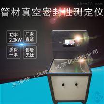 LBTH-17天津向日葵app官方下载生產廠家管材真空度測定儀