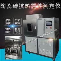 LBTY-9型天津向日葵APP官方网站下载生產廠家陶瓷磚抗熱震性測定儀