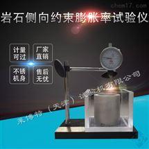 LBTYS-6天津向日葵app官方下载色斑生產廠家岩石側向約束膨脹率儀