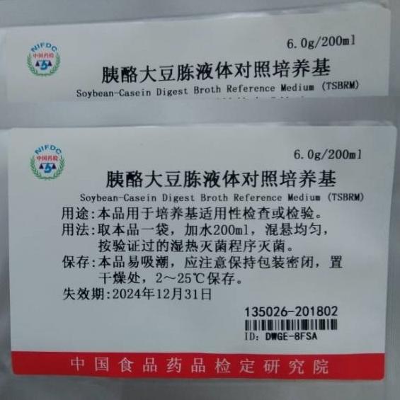 胰酪大豆胨液体对照培养基