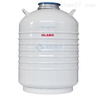 欧莱博50升液氮罐YDS-50B-125-F