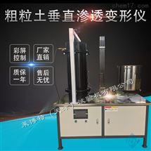 LBTD-1型天津向日葵app官方下载生產廠家粗粒土垂直滲透變形儀