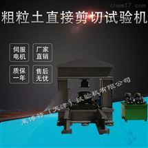LBTD-4型天津向日葵APP官方网站下载生產廠家粗粒土直接剪切儀