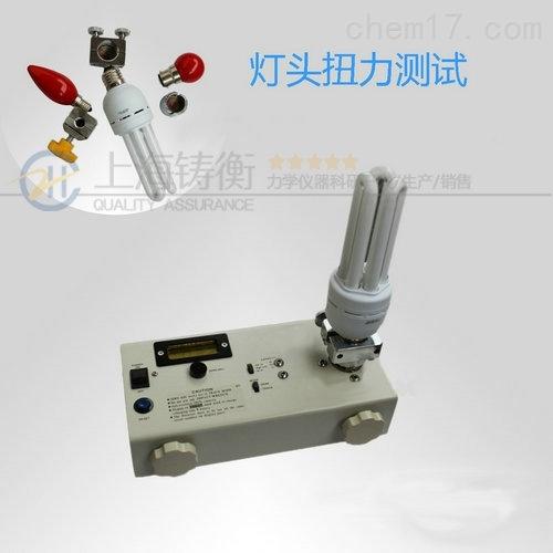 SGHP灯头灯泡扭力仪