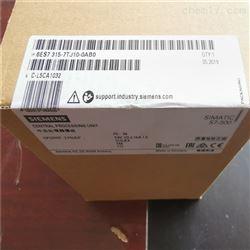 6ES7315-7TJ10-0AB0上饶西门子S7-300PLC模块代理商