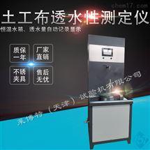 LBT-1A型土工布透水性測定儀選配溶解氧含量測量裝置