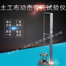 LBT-4型土工布動態穿孔測定儀落錐法試驗