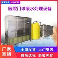 医院门诊化验室废水处理设备