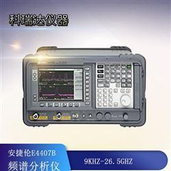 Agilent安捷伦E4407B频谱分析仪全国回收