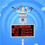 扬尘监测系统工地环境噪声噪音粉尘PM2.5