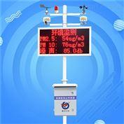 扬尘监测系统工地噪声PM2.5PM10检测仪