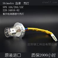 L6585-02 SPD-10A/20A岛津氘灯L6585-02 SPD-10A/20A/15C氘灯 Shimadzu氘灯