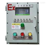 防爆定量控制箱