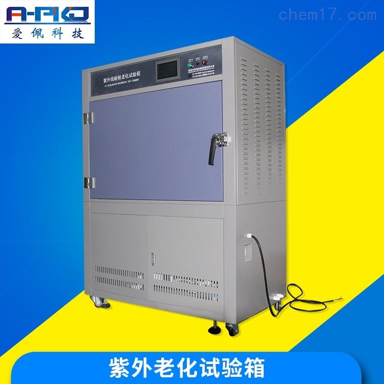大UV熒光老化箱