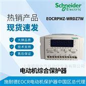 EOCRPMZ-WRDZ7W一体式智能型漏电保护器EOCR-PMZ
