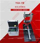 YSD-7巖石點荷載儀
