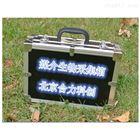 媒介生物型號HL-MSZX(鼠蚤蜱蟎)監測箱