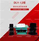 粗粒土振動臺法試驗裝置-Z大干密度