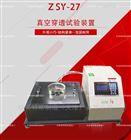 穿透測試裝置-GB/T328.25
